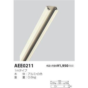 コイズミ照明 AEE0211|arupark