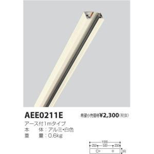 コイズミ照明 AEE0211E|arupark