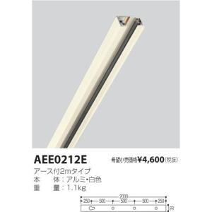 コイズミ照明 AEE0212E|arupark