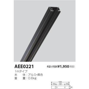 コイズミ照明 AEE0221|arupark