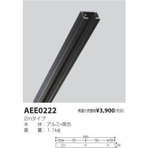 コイズミ照明 AEE0222|arupark
