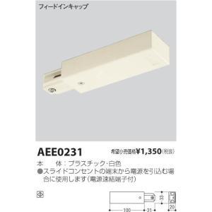 コイズミ照明 AEE0231|arupark