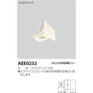コイズミ照明 AEE0232|arupark