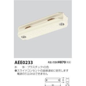 コイズミ照明 AEE0233|arupark