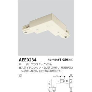 コイズミ照明 AEE0234|arupark