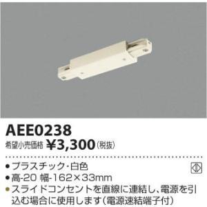 コイズミ照明 AEE0238|arupark