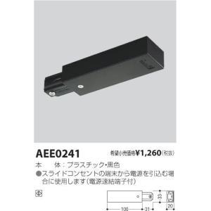 コイズミ照明 AEE0241|arupark