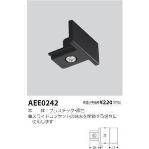 コイズミ照明 AEE0242|arupark