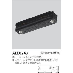 コイズミ照明 AEE0243|arupark