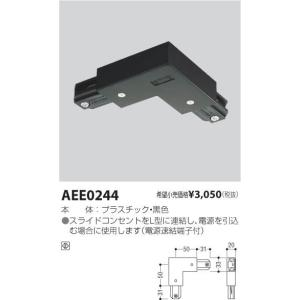 コイズミ照明 AEE0244|arupark
