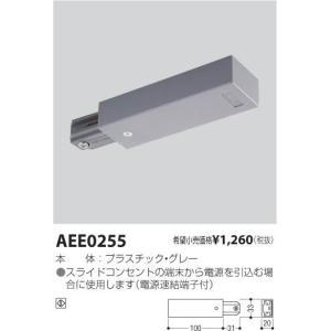 コイズミ照明 AEE0255|arupark