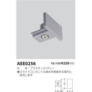 コイズミ照明 AEE0256|arupark