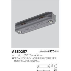 コイズミ照明 AEE0257|arupark