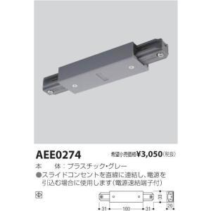コイズミ照明 AEE0274|arupark