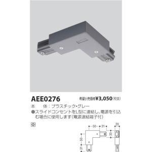 コイズミ照明 AEE0276|arupark