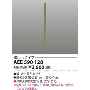 コイズミ照明 AEE590128|arupark