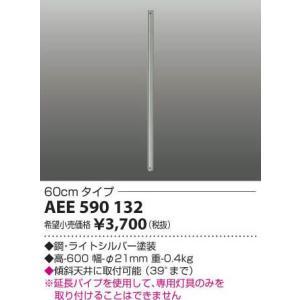 コイズミ照明 AEE590132|arupark