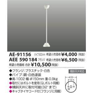 コイズミ照明 AEE590184|arupark