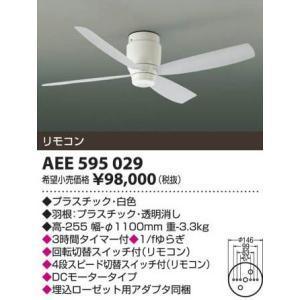 コイズミ照明 AEE595029|arupark