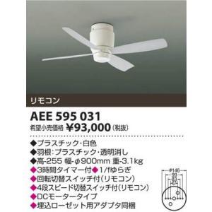 コイズミ照明 AEE595031|arupark