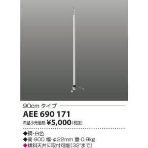 コイズミ照明 AEE690171|arupark