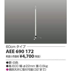 コイズミ照明 AEE690172|arupark
