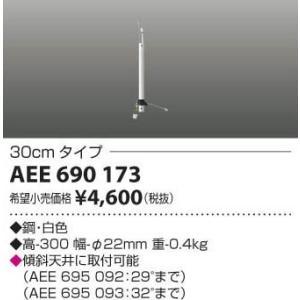 コイズミ照明 AEE690173|arupark