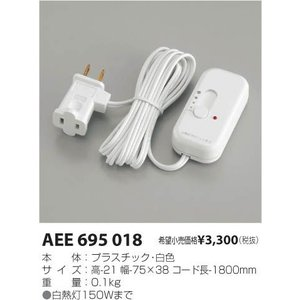 コイズミ照明 AEE695018|arupark