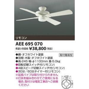 コイズミ照明 AEE695070|arupark