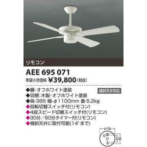 コイズミ照明 AEE695071|arupark