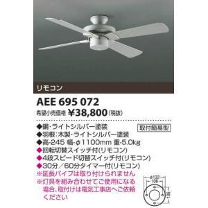 コイズミ照明 AEE695072|arupark
