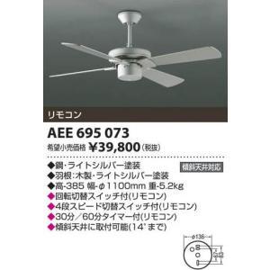 コイズミ照明 AEE695073|arupark