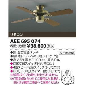 コイズミ照明 AEE695074|arupark