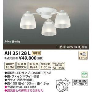 コイズミ照明 AH35128L|arupark