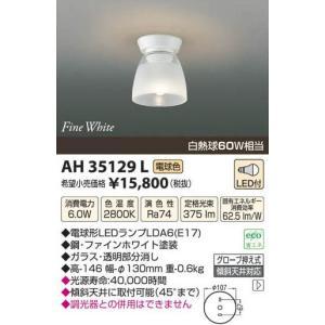 コイズミ照明 AH35129L|arupark