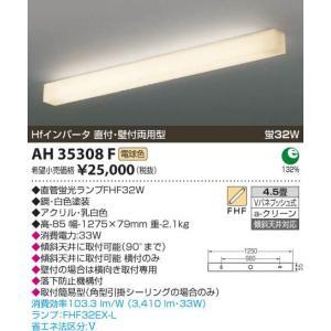 コイズミ照明 AH35308F|arupark