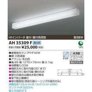 コイズミ照明 AH35309F|arupark