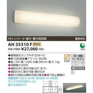 コイズミ照明 AH35310F|arupark