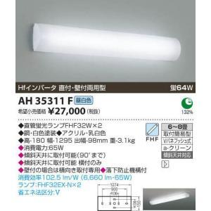 コイズミ照明 AH35311F|arupark