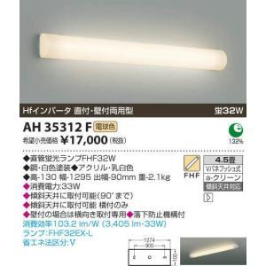 コイズミ照明 AH35312F|arupark