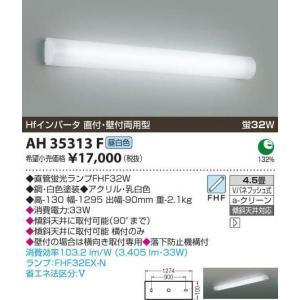 コイズミ照明 AH35313F|arupark