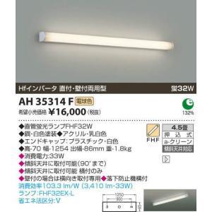 コイズミ照明 AH35314F|arupark
