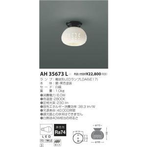 コイズミ照明 AH35673L|arupark