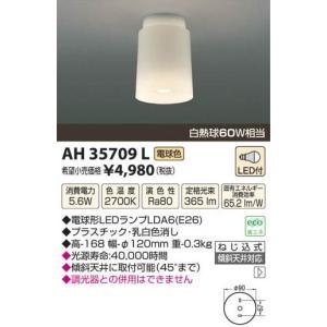 コイズミ照明 AH35709L|arupark