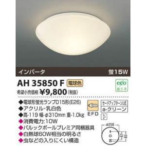 コイズミ照明 AH35850F|arupark