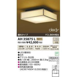 コイズミ照明 AH35875L|arupark