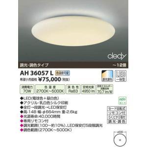 コイズミ照明 AH36057L|arupark