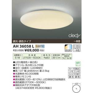 コイズミ照明 AH36058L|arupark