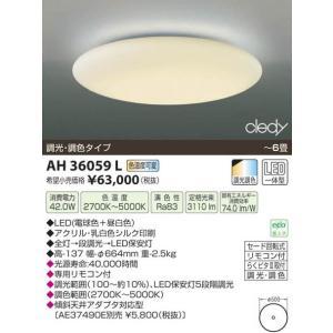 コイズミ照明 AH36059L|arupark