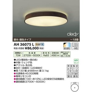 コイズミ照明 AH36075L|arupark
